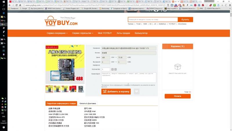Как покупать с taobao через посредника YOYBUY