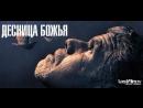 ДЕСНИЦА БОЖЬЯ 2 СЕЗОН 6 СЕРИЯ LostFilm