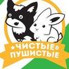 Чистые Пушистые наполнитель для кошек и грызунов