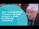 Олег Басилашвили Товстоногов учил входить в роль «китайским» способом