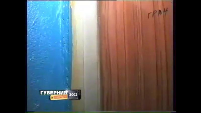Губерния (Барс ТВ, 2002) Жалобы жителей квартиры на Герцена