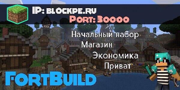 Добро пожаловать на FortBuild!