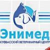 """""""Энимед"""" Кузбасский Ветеринарный Центр"""