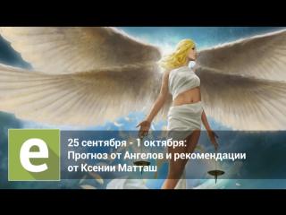 С 25 сентября по 1 октября - прогноз на неделю на картах Таро от Ангелов и эксперта Ксении Матташ