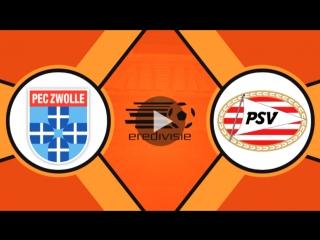 Зволле 0:1 ПСВ | Голландская Эредивизи 2017/18 | 12-й тур | ОБЗОР