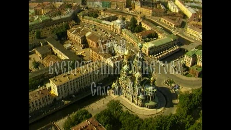 Pravoslavnye.hramy.Sankt-Peterburga.Chast.1.(1.film.iz.5).Hram.Voskresenija.Hristova.(Spas.na.Krovi).2004.XviD.DVDRip