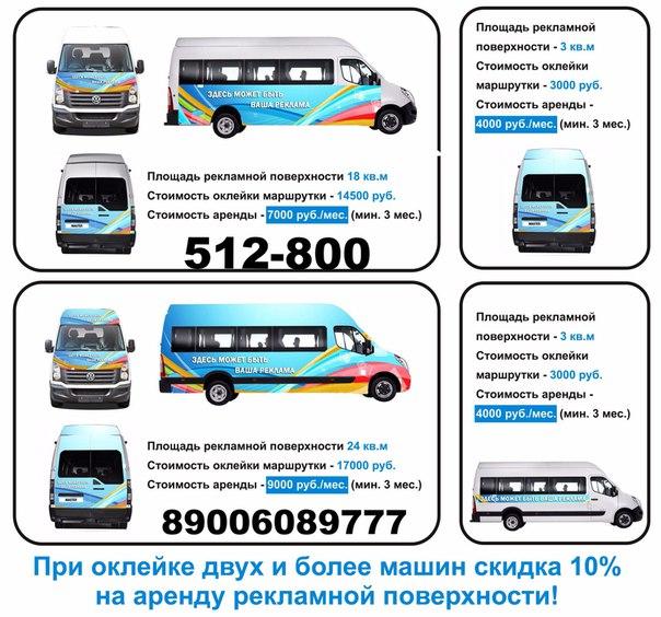 marshrutka62tv@mail.ru
