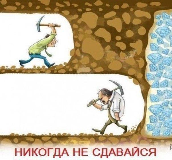 Хочешь сдаться? Все надоело? Прочти 12 причин не сдаваться и измени то