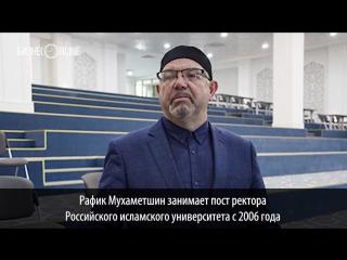 Рафик Мухаметшин станет ректором Болгарской академии