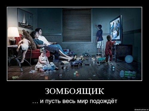 без телевизора
