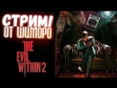 The Evil Within 2 - СТРИМ ПРОХОЖДЕНИЕ С ШИМОРО! - ЗАХОДИ ПОБОЛТАЕМ ЁПТА!
