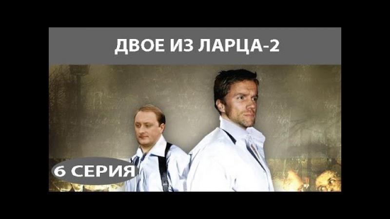Двое из ларца • 2 сезон • Двое из ларца - 2. Сериал. Серия 6 из 12. Феникс Кино. Детектив. Комедия