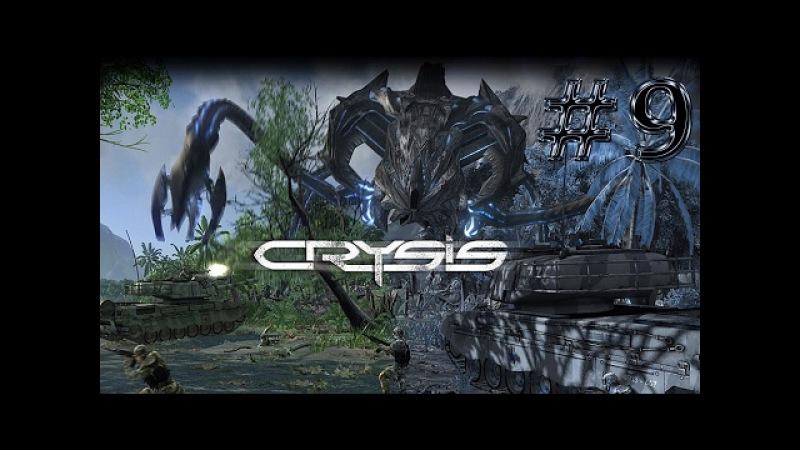 ВОТ РАСПЛОДИЛИСЬ ► Crysis 9