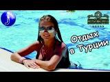 Отдых в Турции, Алания. Отель Lumos Deluxe Resort Hotel &amp Spa 5.Питание,обслуживание,пляж.Juliy@