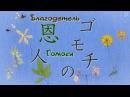 [субтитры | 07] Тетрадь дружбы Нацумэ 6 | Natsume Yuujinchou Roku | 7 серия русские субтитры | SR