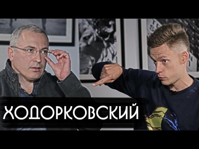 Ходорковский - об олигархах, Ельцине и тюрьме вДудь