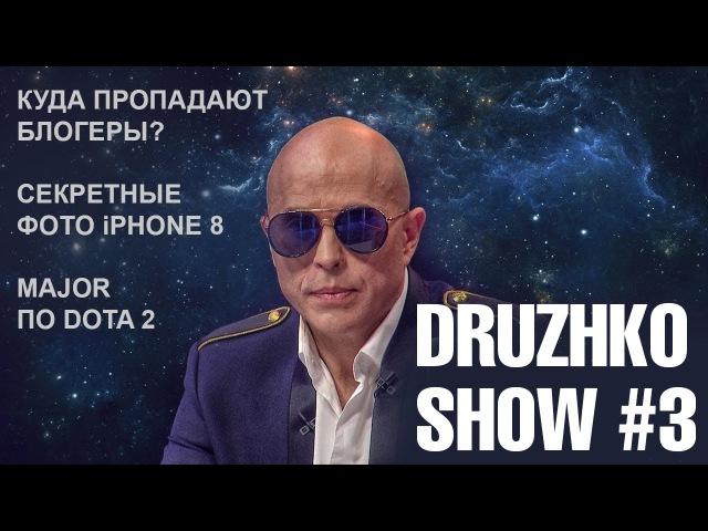 Druzhko Show Дружко Шоу 3 (tupovideo)