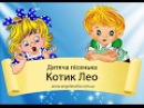 Котик Лео (песня про кота леопольда)