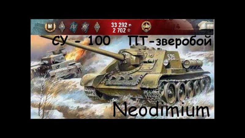 CУ-100 Зверобой