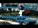 Неделя Братства. Обзор Мода Fallout 4: The Danse Dilemma.