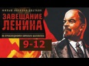 Все круги тюремного ада ГУЛАГ серии 9 12 из 12 ЗАВЕЩАНИЕ ЛЕНИНА Исторический Драма
