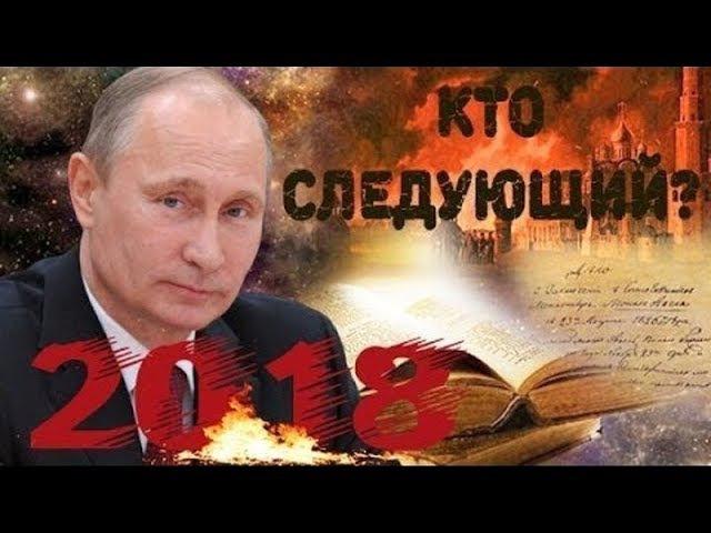 Предсказания на 2018 год для России! Слабонервным не смотреть!