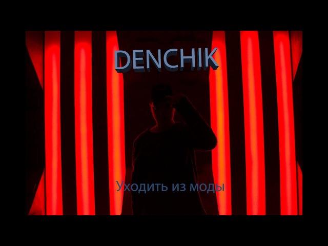 Denchik - Уходить из моды [ПРЕМЬЕРА!]