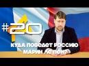 Rabkor TV 20: Куда поведет Россию Марин Ле Пен?