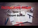 УРОК 1 Изучение польского языка Польська мова Polish language Польский разговорник 2018