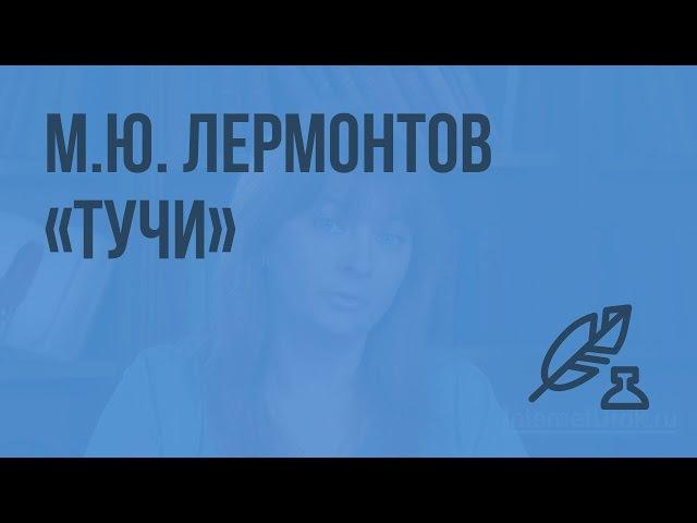 М.Ю. Лермонтов «Тучи». Чувство одиночества и тоски, любовь поэта-изгнанника к ост...