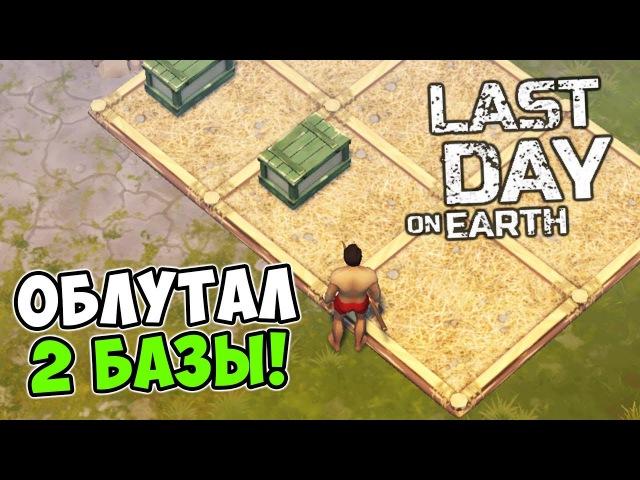 НАШЕЛ 2 БАЗЫ И ОБЛУТАЛ ИХ! Прохождение Last Day on Earth Survival 2! Последний день на Земле!