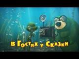 Маша и Медведь Серия 54 - В гостях у сказки
