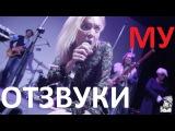 Отзвуки Му - Ремонт (SKIF XXI 2017.09.30)