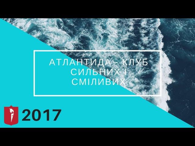 Данил Баранов Атлантида клуб сильных и смелых