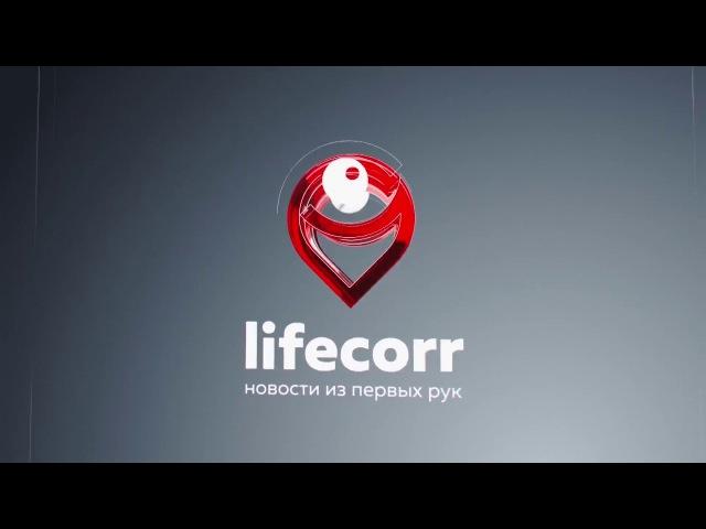 Отключение телеканала L!FE (LIFE, 19.08.2017 0:00 МСК)
