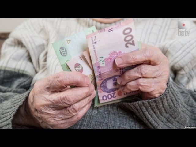 Пенсії підвищили в межах від 400 до 550 грн
