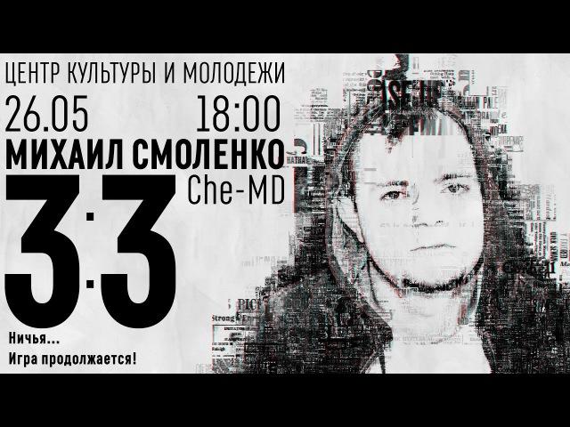 Михаил Смоленко | Che-MD | ANONS