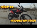 Обзор 4 мотоцикл IRBIS XR250R