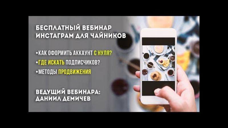 Бесплатный вебинар Кондитерский инстаграм для чайников