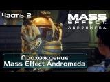 ЛЕГИОН Прохождение Mass Effect Andromeda - часть 2
