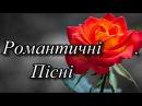 Українські пісні Збірка Романтичних Пісень