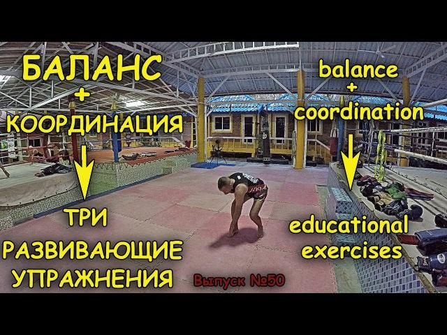 Баланс и Координация для Бойца - 3 развивающие упражнения | balance coordination - training
