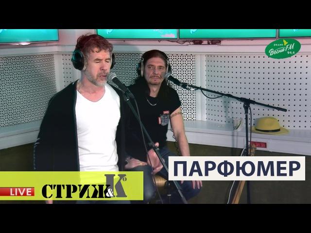 Мюзикл Парфюмер на радио Весна FM