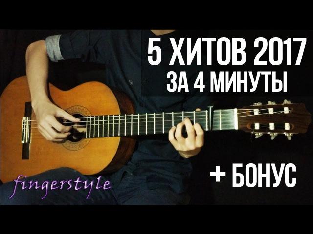 5 САМЫХ Популярных песен 2017 на гитаре ТАБЫ [fingerstyle]   Хиты на гитаре