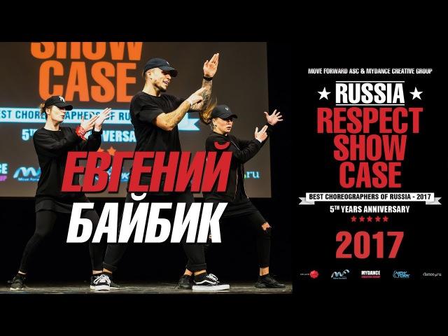 Байбик Евгений   RUSSIA RESPECT SHOWCASE 2017 [OFFICIAL 4K]