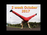 Powermove report October 2 week - 2017 (10 days of training in a row) - Веселуха)))