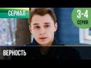Верность 3 и 4 серия Мелодрама Фильмы и сериалы Русские мелодрамы