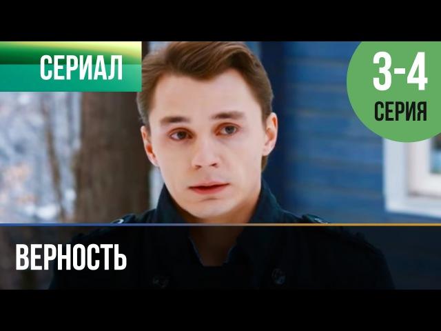▶️ Верность 3 и 4 серия Мелодрама Фильмы и сериалы Русские мелодрамы