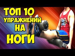 ТОП 10 УПРАЖНЕНИЙ НА НОГИ njg 10 eghf;ytybq yf yjub