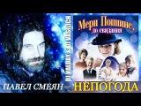 ПАВЕЛ СМЕЯН - Непогода (Dj Valday &amp Dj Vasilich Video remix)